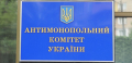 На Буковині ліквідували обласне відділення Антимонопольного комітету