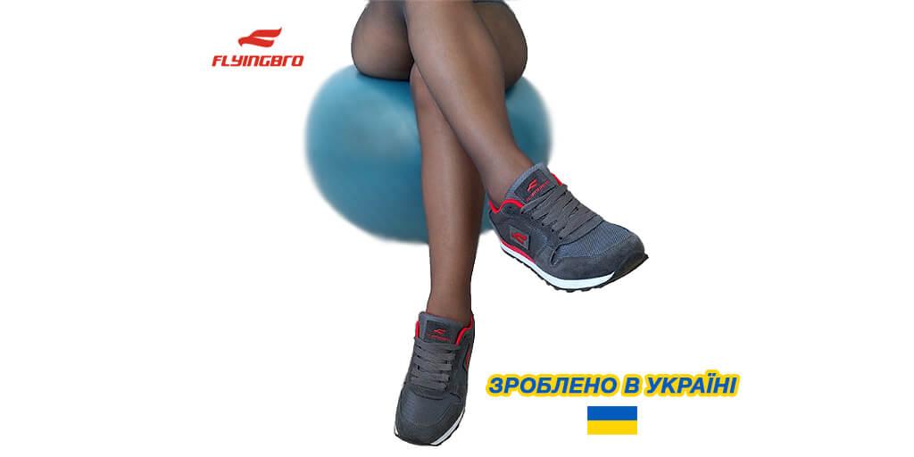 Безпосереднє виробництво кросівок відбувається на найсучаснішій цифровій  лінії з Німеччини але ціна на українські кросівки Flyingbroв ... 580056c531eba