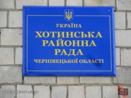 Хотинська районна рада