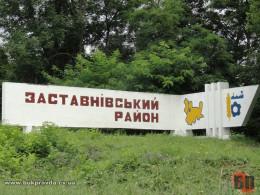 Заставнівський район