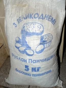 """Панчишин знову роздає подарунки виборцям, на цей раз """"Великодні""""!!! (фото)"""