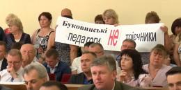 Буковинські вчителі кажуть, вони не винні, що завалили ЗНО (відео)