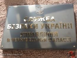 СБУ в Чернівецькій області