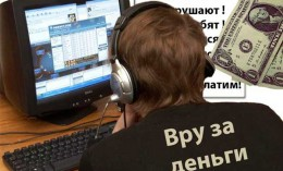 "Кремлівські ""тролі"" атакують Україну через Польщу - ЗМІ"