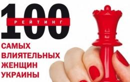 Буковинки увійшли до сотні найвпливовіших жінок України (відео)
