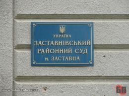 Засавнівський районний суд