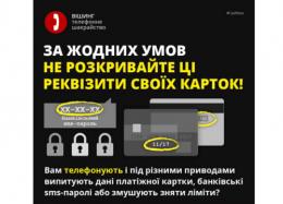 На Буковині активізувалися шахрайські схеми псевдо-банкірів