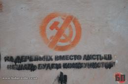 Антикомуністичні написи з погрозами