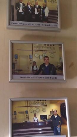 """В одному з готелів у Чернівцях досі гордяться """"почесними гостями"""" Лебедєвим, Кожарою і Паніним (фото)"""