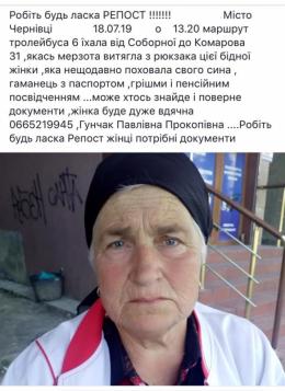 Витягли гроші й документи: у тролейбусі в Чернівцях обікрали пенсіонерку