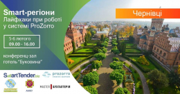 У Чернівцях пройде семінар щодо роботи у системі державних та комерційних закупівель