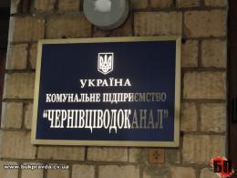 «Чернівціводоканал» отримав кошти на оплату спожитої у жовтні електроенергії