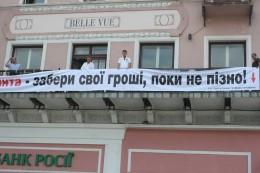 """У Чернівцях вкрали 15-метровий банер, який висів над """"Сбербанком Росії"""""""