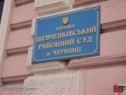 Шевченківський районний суд міста Чернівці