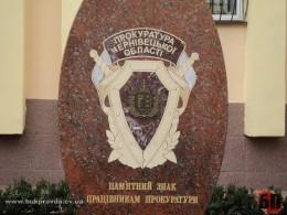 Прокуратура Чернівецької області