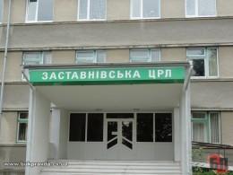 Заставнівська центральна районна лікарня