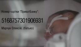 Буковинське подружжя просить допомоги новонародженій дитині (відео)