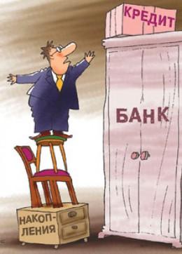 Чотири банки будуть надавати іпотеку на житло
