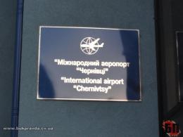 Аеропорт «Чернівці» оголосив про додатковий рейс до Італії