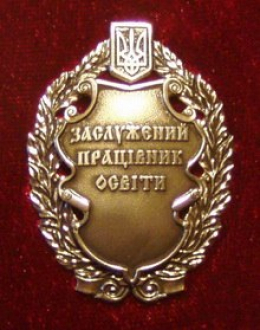 Троє освітян з Буковини отримали звання заслужених