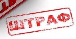 Управління Держпраці на Буковині оштрафувало на 750 тисяч підприємство за порушення законодавства