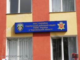 Садгірський райвідділ міліції