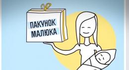 У Чернівецькій ОДА підрахували, скільки «пакунків малюка» потрібно буковинкам до кінця року