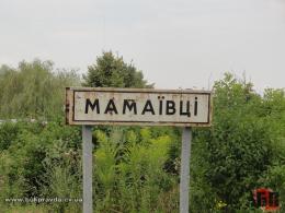 Мамаївці