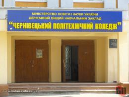 Чернівецький політехнічний коледж