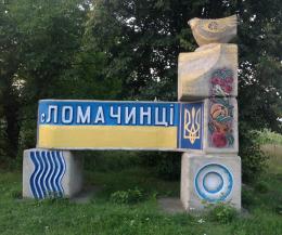 Село Ломачинці