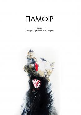 На Буковині оголосили кастинг на головні ролі у художньому фільмі «Памфір»