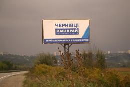 Хто йде до Чернівецької облради від партії «Наш край» (список кандидатів)