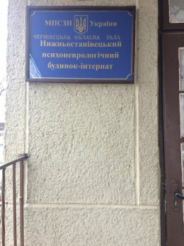 На Буковині після перевірки Нижньостанівецького психоневрологічного будинку-інтернату звільнили молодшу медичну сестру (фото)
