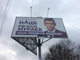 У Чернівцях ОПОРА виявила рекламу ще двох кандидатів у президенти без вихідних даних (фото)
