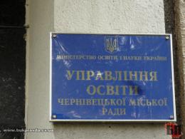 Секретар міськради назвав претендента на посаду керівника освіти Чернівців