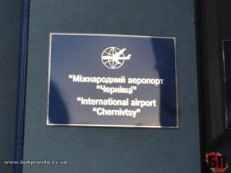 «Міжнародний аеропорт «Чернівці» відкриває новий рейс