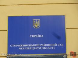 Сторожинецький районний суд Чернівецької області