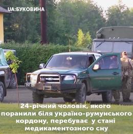 Стрілянина біля кордону на Буковині: постраждалому видалили око