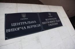 ЦВК зареєструвала ще чотирьох кандидатів-мажоритарників у Чернівецькій області