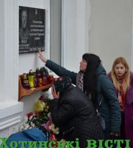 На Буковині відкрили дошку загиблому в АТО Герою