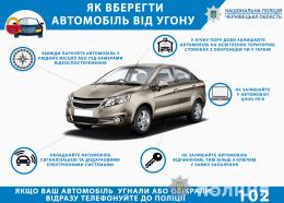 Поліція Буковини розшукала більшість угнаних цьогоріч автомобілів