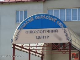 У Чернівецькому обласному онкодиспансері не вистачає хіміопрепаратів.
