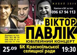 Легенда української музики дасть сольний концерт на Буковині