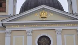 У Чернівцях на Святодухівському соборі відновили історичний напис