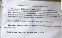 У Чернівцях через блокування Хотинської школярів просять завчасно прибути до пунктів ЗНО