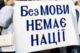 У Чернівцях проведуть акцію на підтримку мовного закону