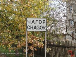 Чагор