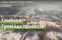 Проект Ukraїner зняв ролик про Глибоцьку ОТГ на Буковині (відео)