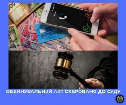 Судитимуть шахрая з Луганщини, який видурив у буковинців понад 600 тисяч гривень