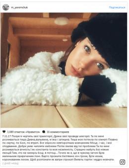 Буковинка Марія Яремчук вразила шанувальників фото без макіяжу